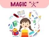 """Magic """"火"""""""